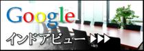 google-indoor-view.png