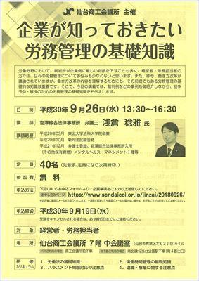 seminar20180926_01_R.jpg