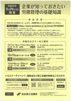 seminar20180926_02_R.jpg